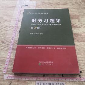 财务习题集(第2版)
