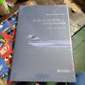 疍民文化研究(三)疍民文化学术研讨会论文集 (新未拆封).