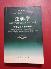 哲学全书·第一部分·逻辑学