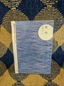 朝内166人文文库·中国当代长篇小说:黑白