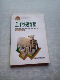 羔羊快速育肥
