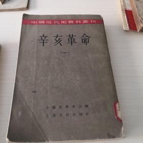 中国近代史资料丛刊   辛亥革命(一);1—1—5