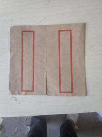 五六十年代信封【2个】