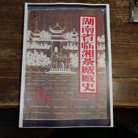 湖南省临湘茶厂厂史(复制本)