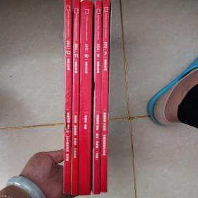 中国国家地理杂志2012年共五本,7.9.10.11.12