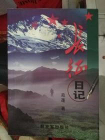 长征日记(内有大量图片)