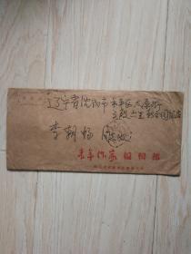 1983年 青年作家编辑部 国内邮资已付实寄封(带信)