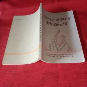 寻访认定第六世德珠活佛重要文献汇编