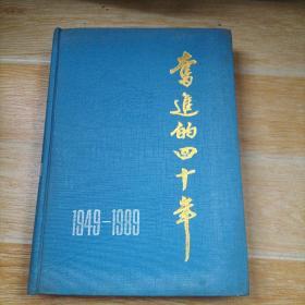 奋进的四十年:1949-1989