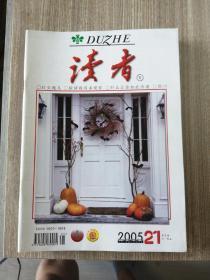 读者 2005年第21期
