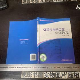 现代电子工艺实训教程/应用型本科高校系列教材·电气信息类
