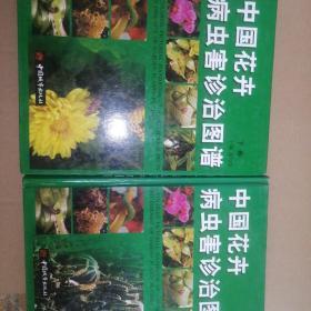 中国花卉病虫害诊治图谱(上下册)
