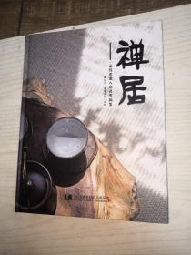禅居一一寻找中国人的诗意栖居