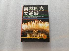奥林匹克大逆转   精装本