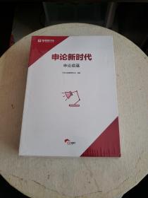 华图在线:申论新时代(全六册) 全新未翻阅