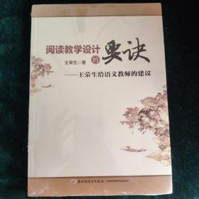 阅读教学设计的要诀:王荣生给语文教师的建议