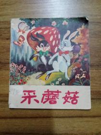采蘑菇(根据同名皮影戏改编)1978年1版1印