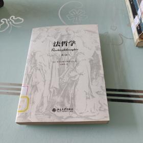 法哲学(第6版)