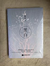 黑白(人气作者朝小诚经典力作)(全新未启封)