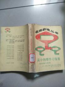 名师启迪丛书:高中物理学习指要   原版旧书馆藏
