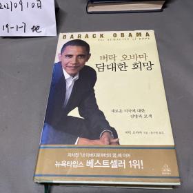 韩文原版:THE AUDACITY OF HOPE:无畏的希望