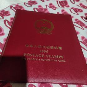 1996年中华人民共和国邮票