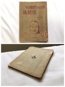 民国36年版《舞台与银屏的化妆术》一册全,完整品好!