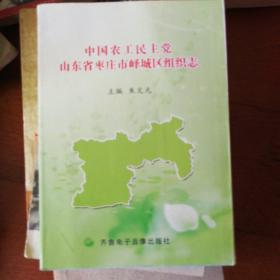 中国农工民主党山东省枣庄市峄城区组织志(作者签名本)