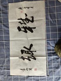 李山岗书法作品1