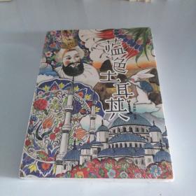 """""""边走边画""""旅行绘本系列:蓝色土耳其"""