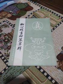 柳公权书神策军碑