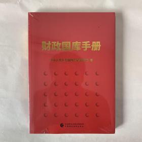 财政国库手册(全新未拆)