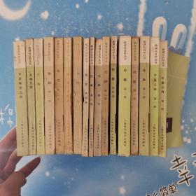 数理化自学丛书(化学第1.2.3.4册. 代数第1.2.3.4册 物理第1.2.3.4册.平面几何1.2册. 平面解析几何 立体几何 三角 全17册合售)