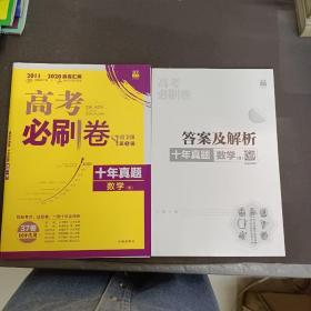 2011-2020真卷汇编 高考必刷卷 十年真题 数学(理) 67高考复习辅导用书(附答案集解析) 2本合售