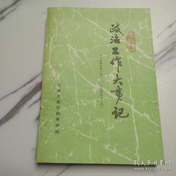 中国人民解放军整治工作大事记 1949.10-1984.12