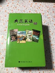 典范英语10【全14册 附光盘】