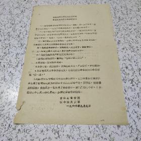 《1966年徐孔昭反党反社会主义反毛泽东主义的反革命罪行简介油印资料一张》