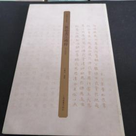 中国书法精粹:敦煌书法精粹(南北朝卷)