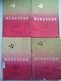 新沂革命史料选辑(5.6.7.8共四册合售)