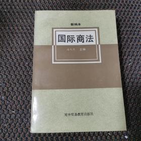 国际商法(新编本)