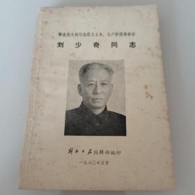 悼念伟大的马克思主义者·无产阶级革命家刘少奇同志