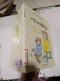 小月亮童书-一不小心逗乐你