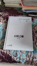 【签名绝版书】野夫签名《丘陵之雕》签名在书签上