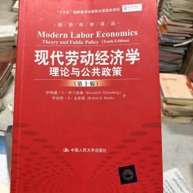 经济科学译丛·现代劳动经济学:理论与公共政策(第10版)
