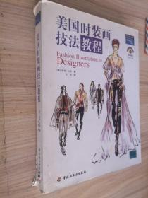 美国时装画技法教程(没有DVD)