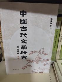 中国古代文学研究
