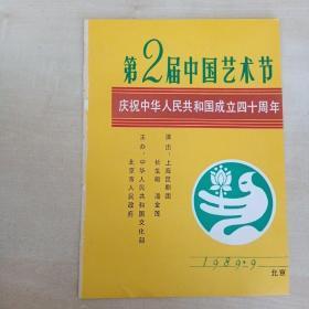 節目單 長生殿,潘金蓮----蔡正仁梁谷音(第二屆中國藝術節 1989,9)
