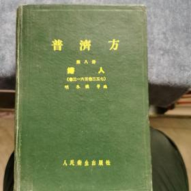 普济方(第八册)妇人