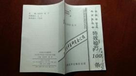 全国老中医赴京交流会特效秘方100条。