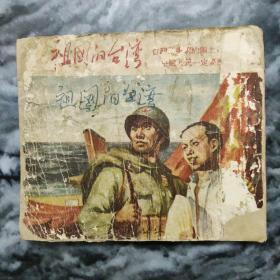 老版《祖国的台湾》1956年一印